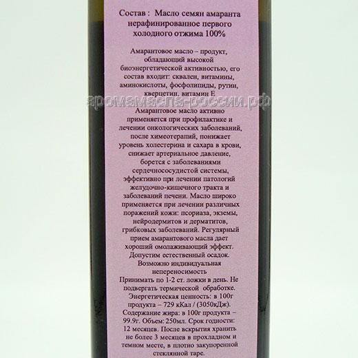 амарантовое масло инструкция по применению